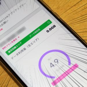 【1円端末】ついに端末のバラマキが始まった楽天モバイル・アンリミット!【Rakuten Mini】