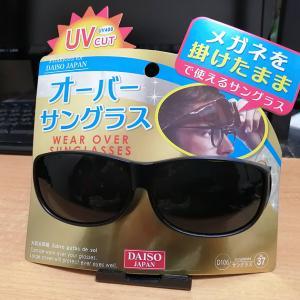 100均ダイソーで夏対策!メガネを掛けたままで使えるサングラス