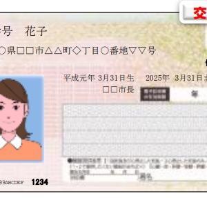 マイナンバーカードを作ってみた!申請からどれくらいで作れるのか?(東大阪市の場合)