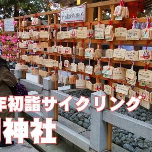 枚岡神社へ初詣2021(動画版)