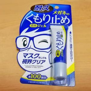メガネとマスクをかけている人はこの時期必須の「メガネのくもり止め」