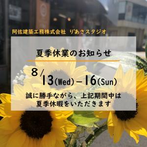 【夏季休業のお知らせ】16日(日)までお休みさせていただきます
