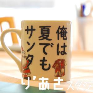オリジナルのマグカップで美味しいコーヒーを☆ポーセラーツ開催☆