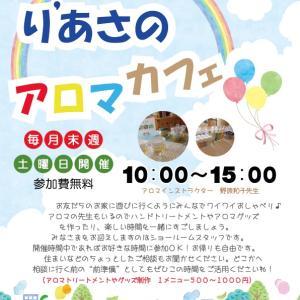 1/18(土)アロマカフェ開催♡気軽におしゃべりとアロマを楽しもう♪