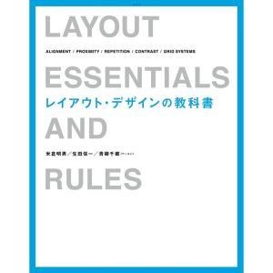 レイアウト・デザインの教科書 レビュー