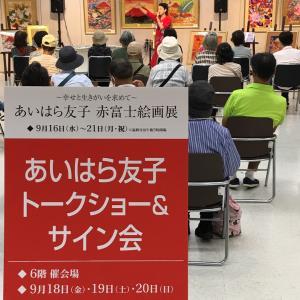 加古川ヤマトヤシキ個展 トークショー第2日目第1部