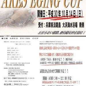 ARESエギングカップ詳細発表