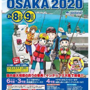 フィッシングショー大阪 2020