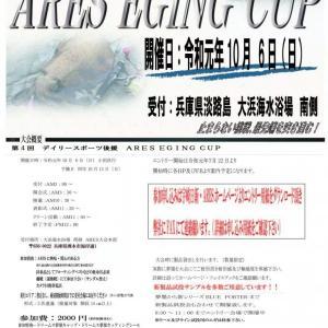 ARESエギングカップ