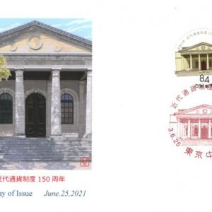FDC・近代通貨制度150周年