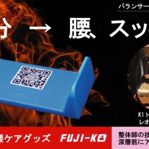 2020/09/03フジコ先行予約販売初日に完売