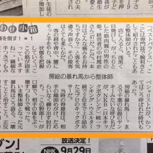 【読売新聞に掲載】腰痛を倒す!中村篤史(幸せ小箱2020/08/31-09/04)