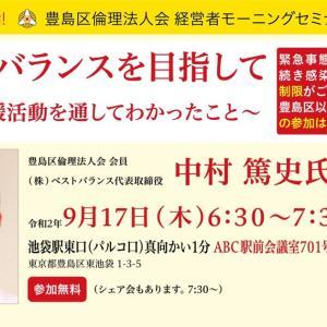 2020/09/17豊島区モーニングセミナー講師として