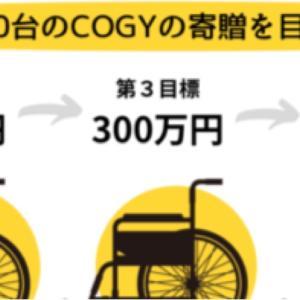 [コギー]リハビリ車椅子のクラウドファンディングを応援します!