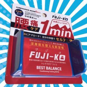 9/29セルフ整体【FUJI-KO(フジコ)】先行予約は本日18時まで!