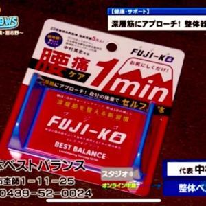 FUJI-KOで実現したい健康とは?