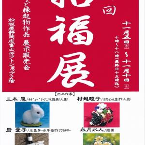 第4回招福展 11/5(木)~10(火)