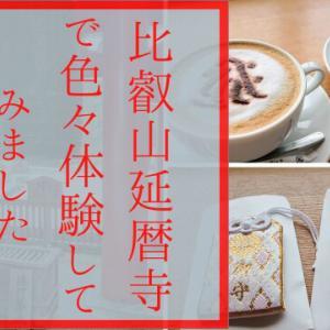 ■動画 比叡山延暦寺へ行って色々と体験してきました