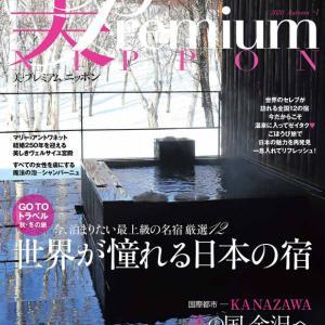 雑誌『美プレミアムNIPPON』NO.1にて紹介されました