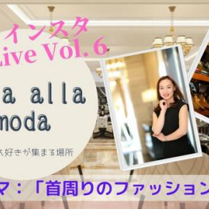 Casa alla modaインスタLive Vol.6のアーカイブ動画