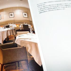 話題の森のグランオーベルジュ 「THE HIRAMATSU軽井沢御代田」地元食材を使ったDinner 編 レストランを楽しむポイントもご紹介
