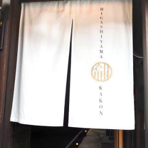【金沢グルメ】東山茶屋街「東山のオーベルジュ薪の音 金澤」内にある和食料理 「東山和今」