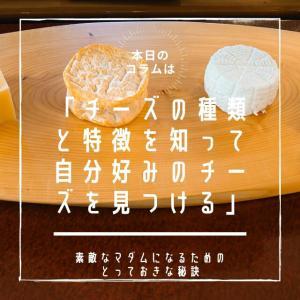 ■Epi.150 チーズの種類を知って自分好みを見つける 編