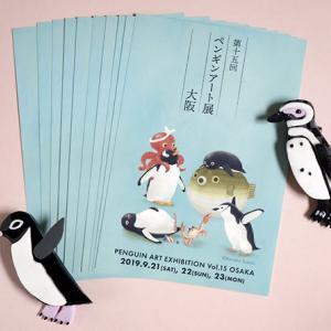 ペンギンアート展2019に出展します