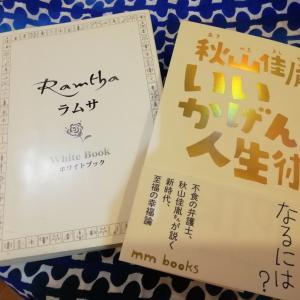 2冊のホワイトブック