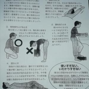 9/18腰情報