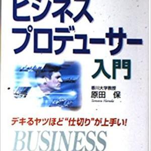 ビジネスプロデューサー