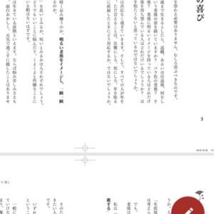 出版への道 第2校