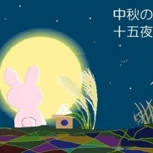 中秋の名月 Harvest Moon