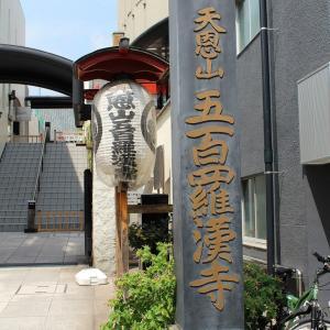 五百羅漢寺は東京都目黒区下目黒にある寺院。