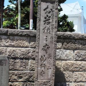 四谷怪談で有名な  お岩さん  の  お墓に行ってきました