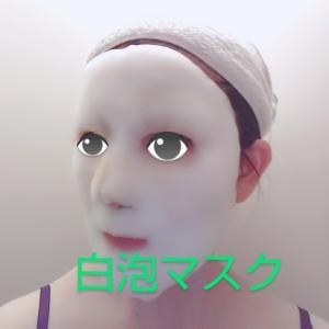 白泡マスク3枚1200円