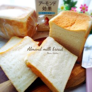休み明けはアーモンドミルクの食パン♡
