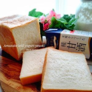 甘酒とヨーグルト酵母の食パン