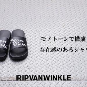 【RIPVANWINKLE】サッと使えるシャワーサンダル。