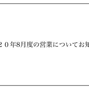 【8月3日(月)からの営業について大切なお知らせ】