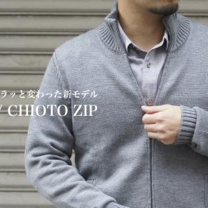 【ZANONE】ブランドの顔をマイナーチェンジし、新たな装いに。