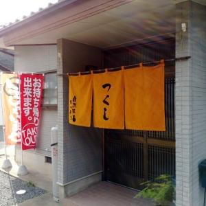 自然派キッチン つくし@三隅町