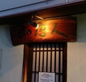 痴唐人 (ちとうじん)