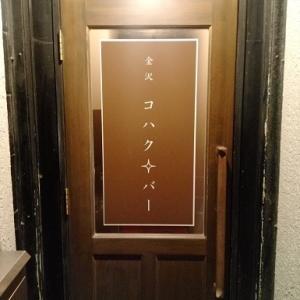 コハク・バー@金沢