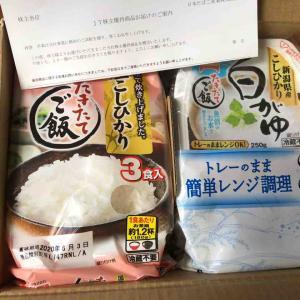 JT(日本たばこ産業)から株主優待が届きました