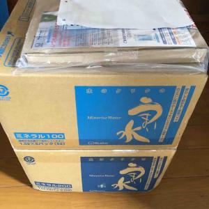 栗田工業から株主優待 水のクリタのうまい水が届きました