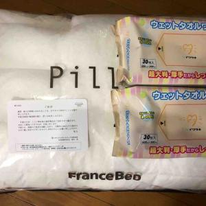 フランスベッドホールディングス優待利用 ネットショップで購入した商品到着