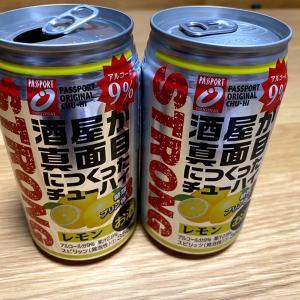 業務スーパーのレモンチューハイ