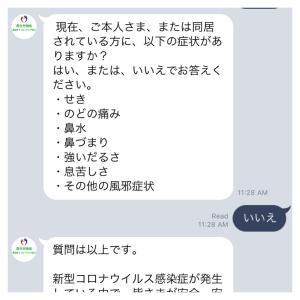 厚生労働省 コロナアンケート