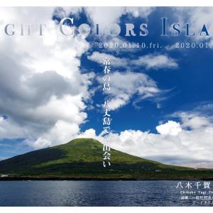 2020年1月10日から個展『Eight Colors Island』